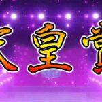 【ウマ娘 競馬】G1 天皇賞(春) みんなの予想は?【ウマ娘 Uma Musume Pretty Derby 育成理論 SSR】