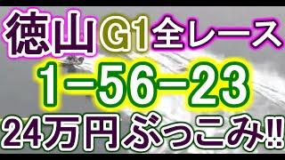 【競艇・ボートレース】徳山G1全レース「1-56-23」24万円ぶっこみ!!