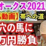 【競馬】G1オークス2021
