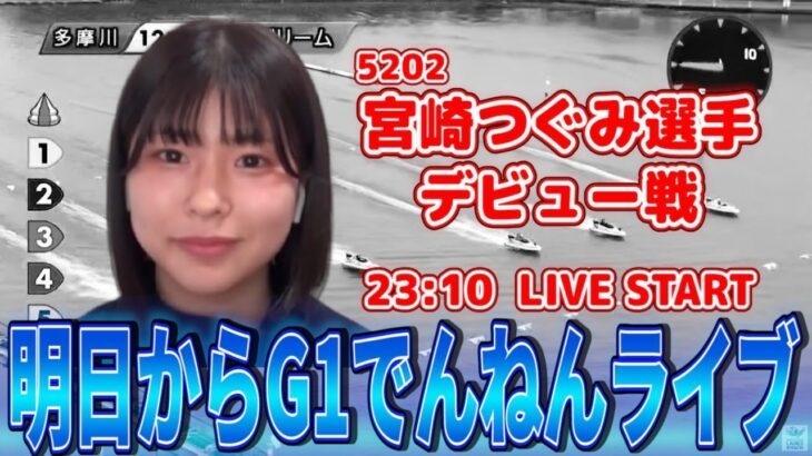【一日の締括りライブ】ボートレース・明日からG1徳山クラウンでんねんライブ!【競艇・ボートレース】【チルト50】