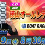 【非公式】【ボートレースライブ配信】G3 徳山オールレディース-2日目-!徳山競艇・ボートレース徳山【競艇・ボートレース】【チルト50】