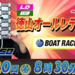 【非公式】【ボートレースライブ配信】G3 徳山オールレディース-3日目-!徳山競艇・ボートレース徳山【競艇・ボートレース】【チルト50】