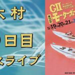 【ボートレースライブ】大村GⅡ『モーターボート誕生祭』5日目 1R〜12R