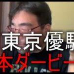 よっさん 競馬 GI 東京優駿 日本ダービー 18万円勝負!
