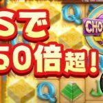 GODI●Aいくつ買えるかな⁉FS250倍!!【オンラインカジノ】【シンプルカジノ】【CHOCOLATES】