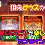 購入が楽しい!GODS of OLYNPIA【オンラインカジノ】【プレイアモ】