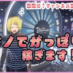 【GTA5 オンライン】カジノで遊ぶ!!!【七瀬りろあ/新人Vtuber】