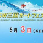GW三国ボートフェスタ 4日目 8:00~15:00