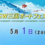 GW三国ボートフェスタ 2日目 8:00~15:00