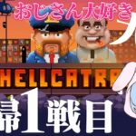 Hellcatraz(ヘルカトラズ)、ハイボラ台で勝利なるか!?【オンラインカジノ】