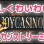 オンラインカジノ , ギャンブル 【JOYカジノ】 , ライブ放送 スロット , オンラインカジノ , スロットマシン