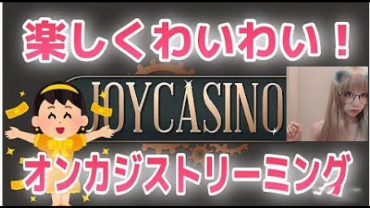 オンラインカジノ , ギャンブル 【JOY カジノ】 , ライブ放送 スロット , スロットマシン , オンラインcasino