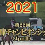 【兵庫チャンピオンシップ(Jpn2】【園田競馬】【2021】レース結果