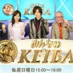 みんなのKEIBA 2021年5月1日 LIVE FULL