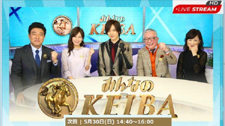みんなのKEIBA【日本ダービー・GI 3】2021年5月30日【LIVE HD】