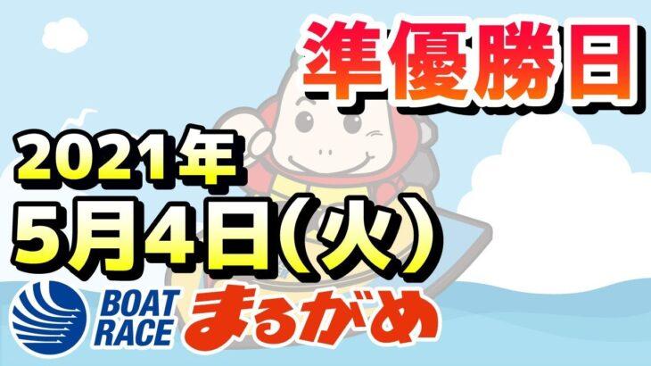【まるがめLIVE】2021.05.04~準優日日~安岐真人杯争奪 瀬戸の大魔神大賞