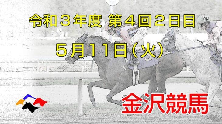 金沢競馬LIVE中継 2021年5月11日