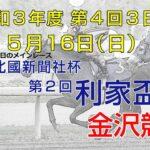 金沢競馬LIVE中継 2021年5月16日