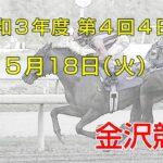 金沢競馬LIVE中継 2021年5月18日