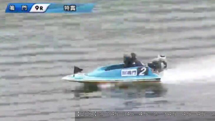 ボートレース鳴門LIVE(2021/5/24)☆ソネちゃんが自慢のAIを駆使して大予測!!今日も楽しくIt's a Sone!!  祝・ボートレース鳴門LIVE配信OPEN