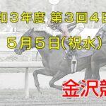 金沢競馬LIVE中継 2021年5月5日