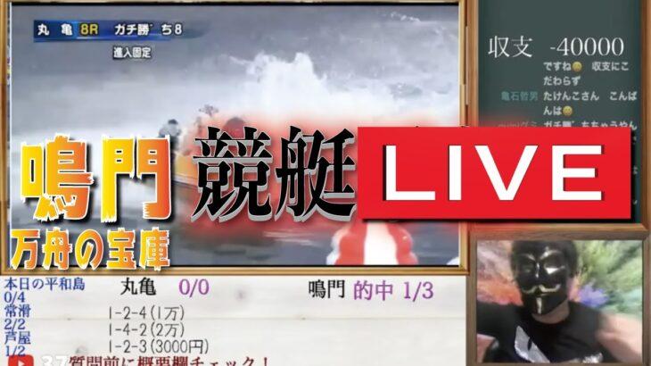 激アツ!ボートレース鳴門ライブ!鳴門競艇LIVE!5/19