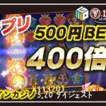 【オンラインカジノ】 スロットMoon Princess(ムーンプリンセス)400倍超&スロットダイジェスト【レオベガス】