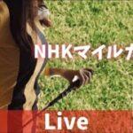 【競馬ライブ配信】NHKマイル!みんなの推しメンは?みんなで競馬を楽しもう(^^)/