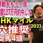 【競馬予想】NHKマイル2021予想