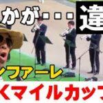【競馬ファンファーレ】NHK交響楽団によるNHKマイルカップのGⅠファンファーレがおかしいぞ?なんでだろう?