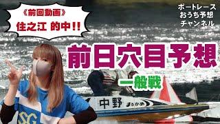 明日は、まくってちょーだい♪【ボートレースおうち予想番組 NO.156】