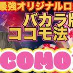 【バカラ実況解説】最新完全オリジナルロジック『NiCOMO法』が稼げすぎる件(ココモ法アレンジ)
