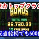 【オンラインカジノ】爆発力トップクラス!?リールを強化して高配当を導け!【Nitropolis 2】