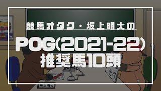 【No.12】血統&馬体診断!!競馬オタク・坂上明大のオススメ馬10頭!!(坂上明大の競馬学)