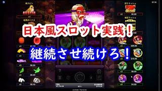 【オンラインカジノ】日本風スロット実践!赤カットインで継続濃厚!?【鬼狩り(ONI HUNTER)】