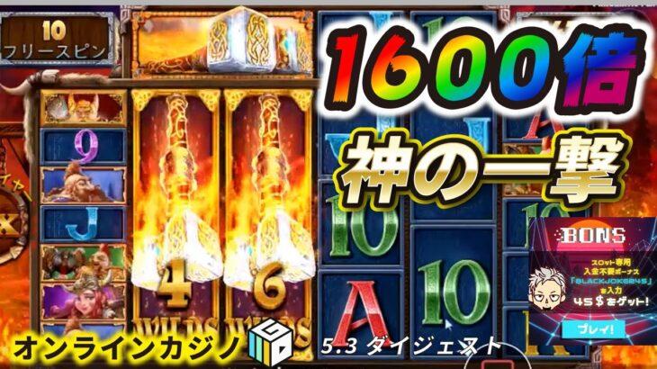 オンラインカジノ スロットPower of Thor MEGAWAYSで1600倍オーバー!【BONSカジノ】