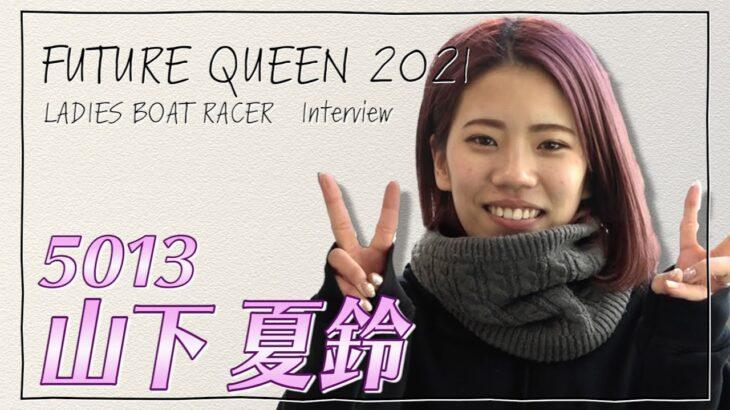 未来のQueen|山下夏鈴|女子レーサー|ボートレース