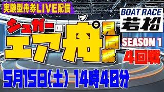 ボートレース若松ライブ・4回戦『シュガーのエアプ見聞録』〜SEASON1〜競艇LIVE配信