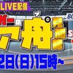 ボートレース若松ライブ・1回戦『シュガーのエアプ見聞録』〜SEASON1〜競艇LIVE配信