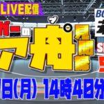 ボートレース若松ライブ・6回戦『シュガーのエアプ見聞録』〜SEASON1〜競艇LIVE配信