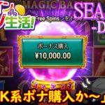 オンラインカジノ生活SEASON3-DAY66-【JOYカジノ】