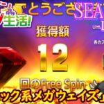 オンラインカジノ生活SEASON3-DAY73-【JOYカジノ】