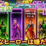 オンラインカジノ生活SEASON3-DAY74-【BONSカジノ】