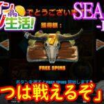 オンラインカジノ生活SEASON3-Day59-【BONSカジノ】