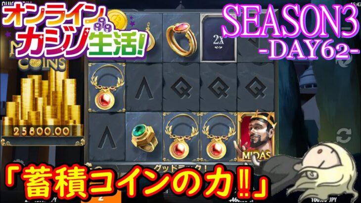 オンラインカジノ生活SEASON3【Day62】