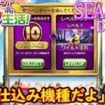 オンラインカジノ生活SEASON3【Day69】