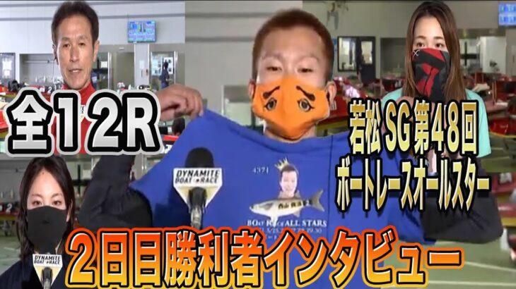 【ボートレース・競艇】2日目勝利者インタビュー 若松SG第48回ボートレースオールスター