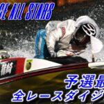 【SGボートレースオールスター/若松】予選最終日 全レースノーカットダイジェスト 2021年【ボートレース・競艇】