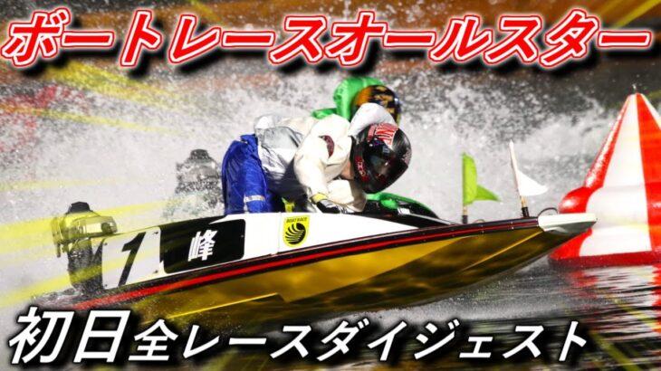 【SGボートレースオールスター/若松】初日 全レースノーカットダイジェスト 2021年【ボートレース・競艇】