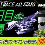 【競艇・ボートレース予想】万舟匂う準優前日予想!!若松SG第48回ボートレースオールスター!